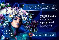 Приглашаем Вас на Фестиваль красоты Невские берега 21-24.02