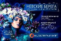 Открытие XX Фестиваля Красоты Невские берега 2019